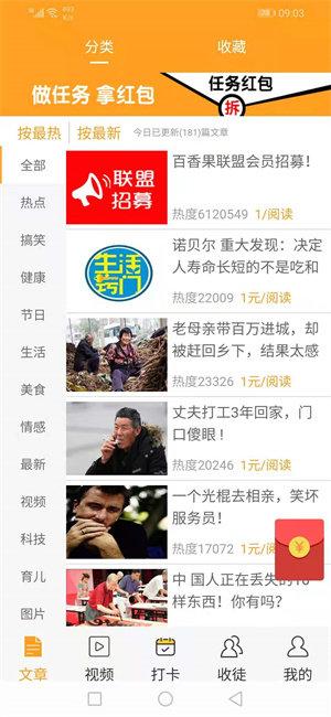 甜橙资讯App官方版图片1