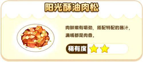 摩尔庄园手游阳光酥油肉松菜谱怎么做?阳光酥油肉松菜谱配方一览[多图]