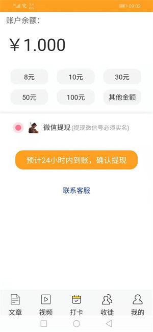 甜橙资讯App图1