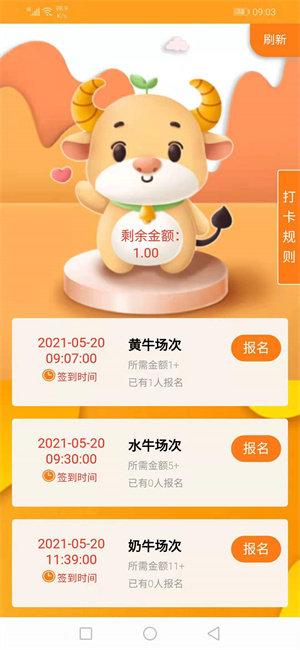 甜橙资讯App图3