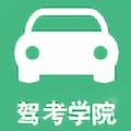 驾考学院App