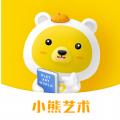 小熊艺术APP官方版 v3.2.2