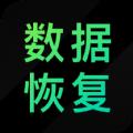大师兄数据恢复精灵App