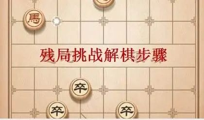 天天象棋残局挑战237关破解方法图解:7月12日残局挑战237期过关视频[多图]