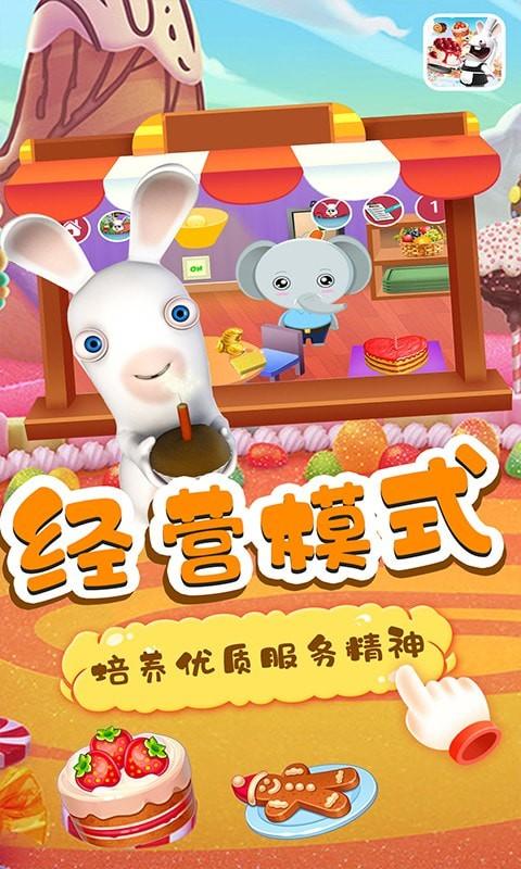 小兔子路路蛋糕屋手机游戏安卓版图片1