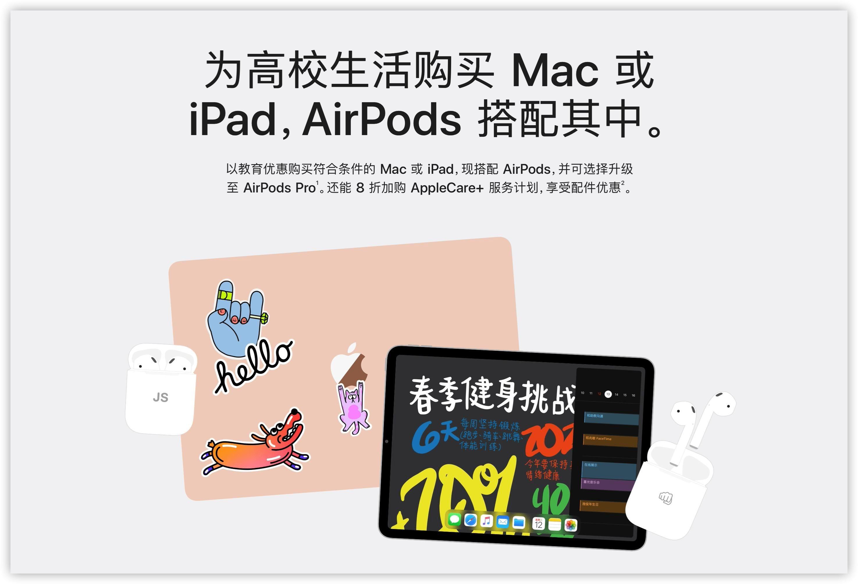 中國apple返校季2021時間幾點開始?apple蘋果教育優惠送耳機開始時間一覽[多圖]