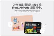 中国apple返校季2021时间几点开始?apple苹果教育优惠送耳机开始时间一览[多图]