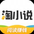 淘小说app免费下载iphone最新版 v7.9.3