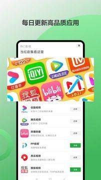 豌豆荚应用商店app下载并安装最新版图片1