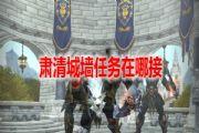 魔兽世界肃清城墙任务攻略:WOW肃清城墙任务在哪接[多图]