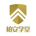 柏安学堂app