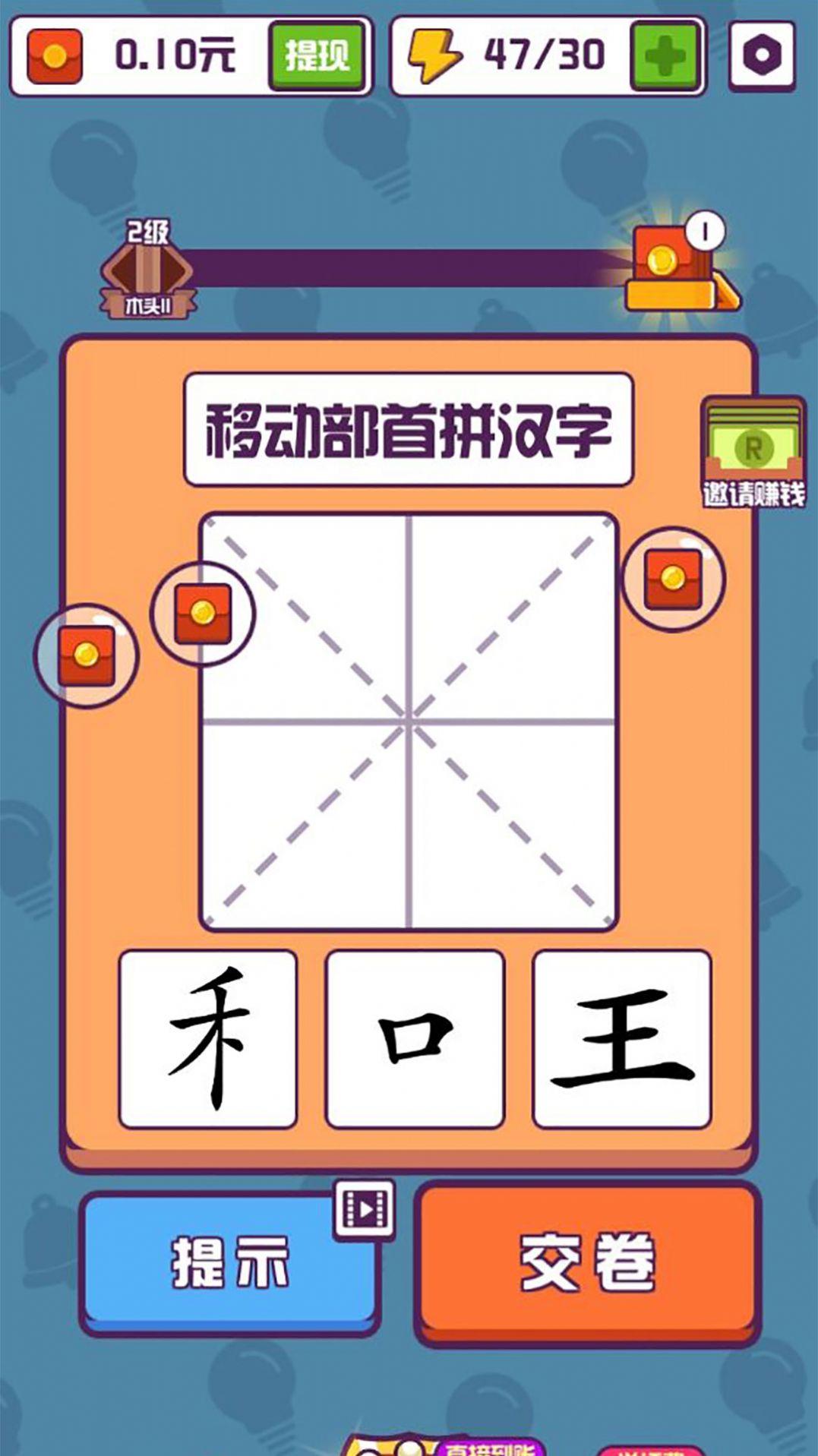 汉字高手游戏赚钱红包版图片1