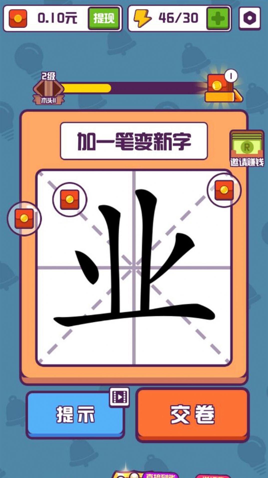 汉字高手游戏赚钱红包版图1:
