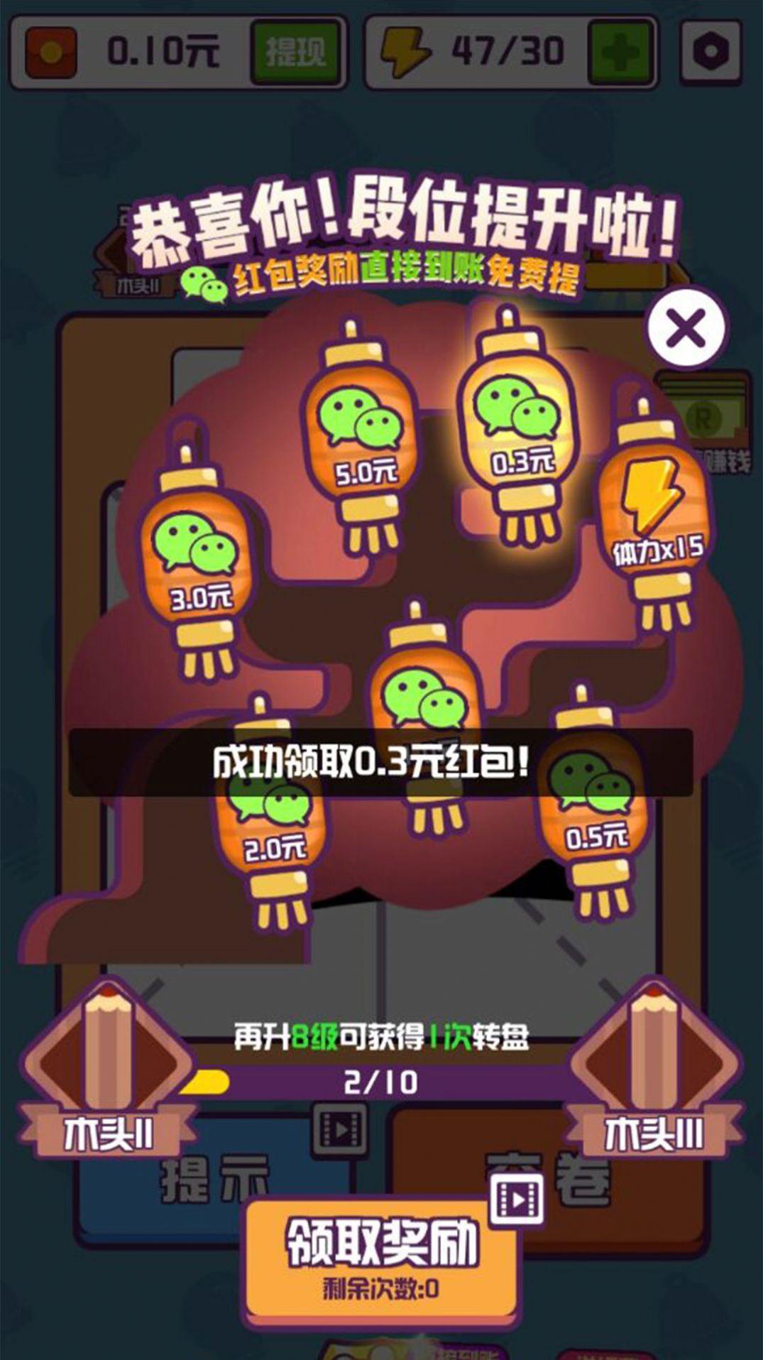 汉字高手游戏赚钱红包版图3: