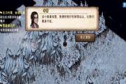 烟雨江湖文烟任务攻略:文烟支线任务流程一览[多图]
