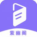 紫幽阁小说app