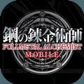 钢之炼金术师MOBILE手机版