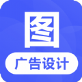 云川广告设计app