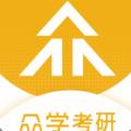 众学考研App
