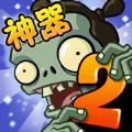 植物大战僵尸2破解版下载2.7.0