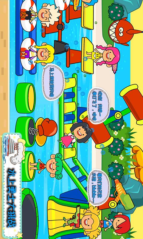 托卡小家海边度假游戏手机版下载图片1