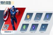漫威超级战争预约选哪个英雄?预约英雄选择推荐[多图]