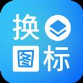 淘大师桌面换图标app