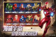 漫威超级战争英雄自选礼包怎么选?预约英雄自选礼包选择推荐[多图]