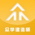 众学建造app