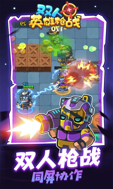双人英雄枪战游戏安卓手机版图片1