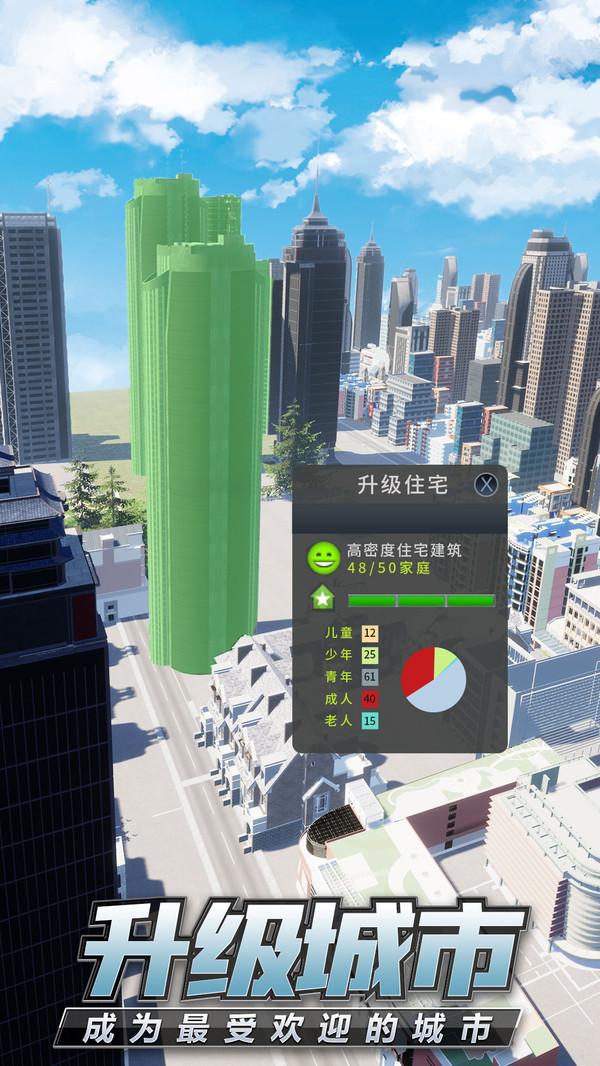 商道高手模拟小镇手游官方安卓版