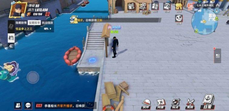 航海王热血航线七水之城怪盗参上之三在哪 怪盗参上之三探索地点位置分享图片2