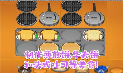 老爹的甜品屋手机游戏安卓版图片1