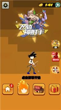 飞骑神射手游戏安卓官方版图片1