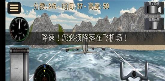 超凡飞机驾驶之星手游官方安卓版
