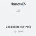 鸿蒙HarmonyOS 2.0.0.138