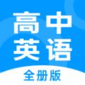 高中英语全册App