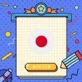 每日学习日语app