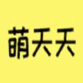 萌天天App