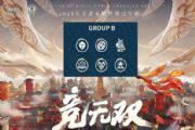 王者荣耀世界冠军杯小组赛赛程:世界冠军杯2021赛程表[多图]
