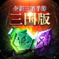 三国三消游戏手机版