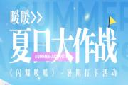 闪耀暖暖夏日大作战网页入口地址:2021夏日大作战网页活动攻略[多图]