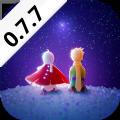 光遇0.7.7官方正版下载安卓版最新版 v0.7.7