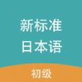 新标准日本语初级app