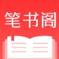 笔书阁App