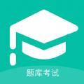 英语考试助手App
