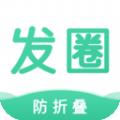 发圈输入法app