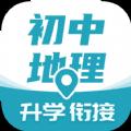 初中地理背诵app