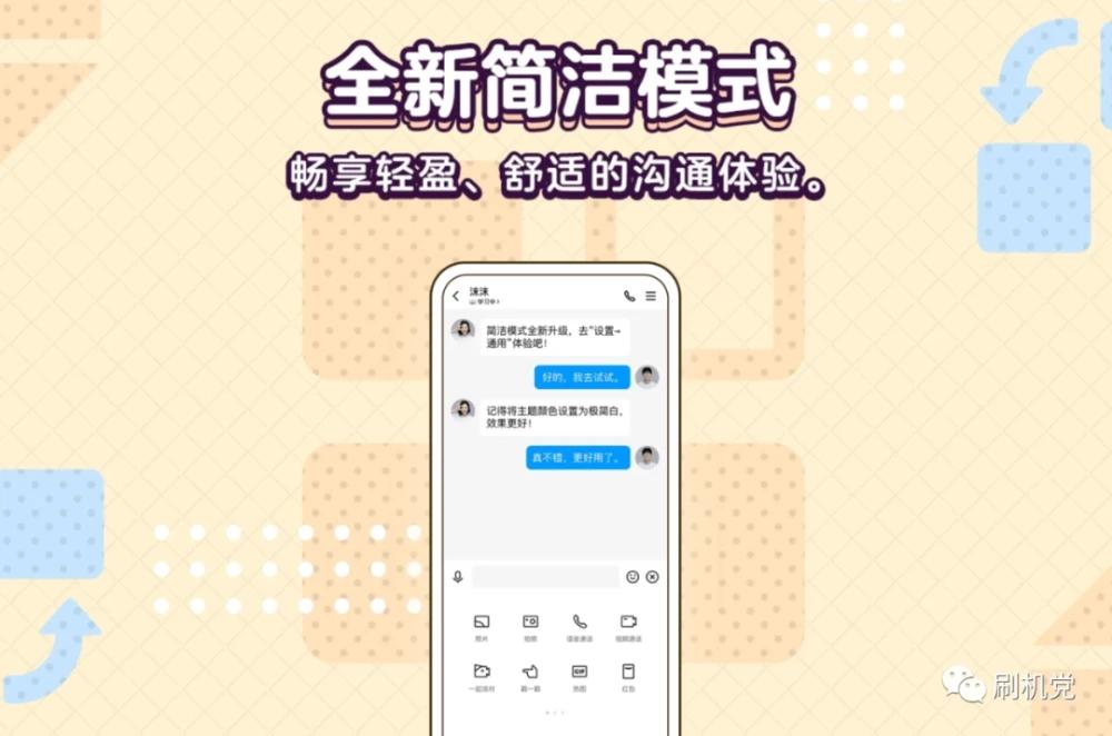 腾讯QQ安卓版8.8.12软件官方版下载更新图片1