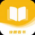 快眼看书免费小说app